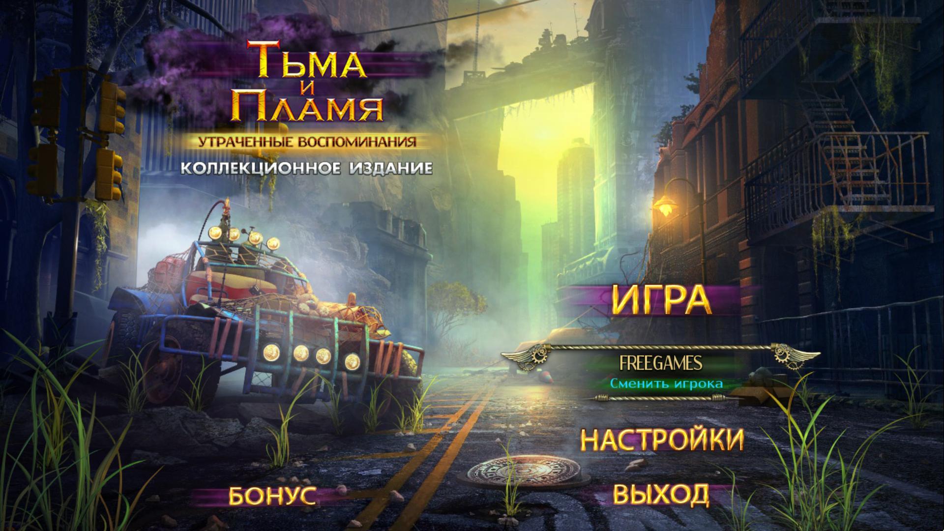 Тьма и пламя 2: Утраченные воспоминания. Коллекционное издание | Darkness and Flame 2: Missing Memories CE (Rus)