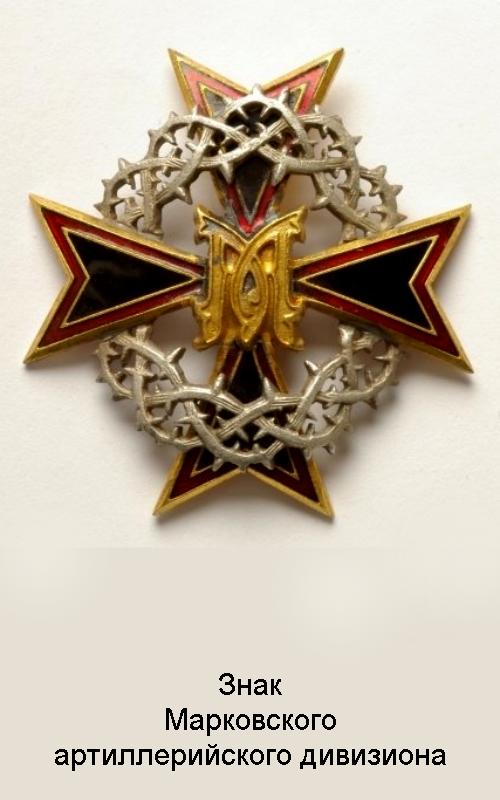 1-04 Знак Марковского артиллерийского дивизиона