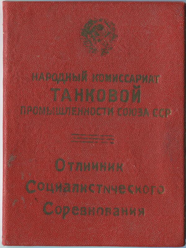 Отличник Социалистического Соревнования