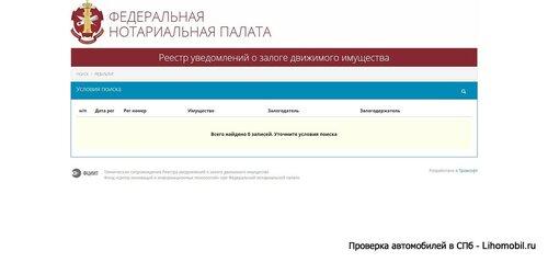 63-FireShot Capture 057 - Реестр уведомлений о залоге дв_ - https___www.reestr-zalogov.ru_#SearchResult.jpg