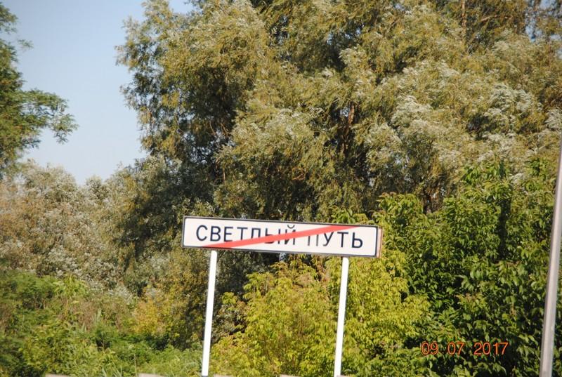 Обратный путь был несколько омрачен, сотрудниками Краснодарского ГИБДД, за проезд через сплошную, пр