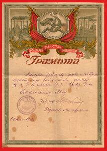1932 г. Грамота Ударнику учёбы и трудовой дисциплины