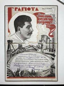 1935 г. Грамота ударника