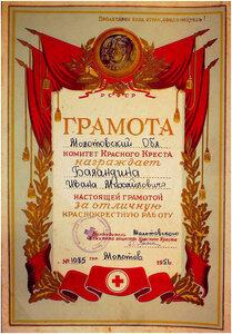 1951 г. За отличную краснокрестную работу