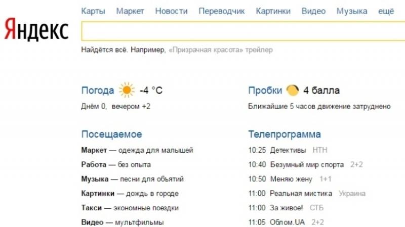 Вгосударстве Украина просят запретить «Яндекс»