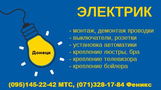 Электрик Донецк ДНР вызов на дом муж на час