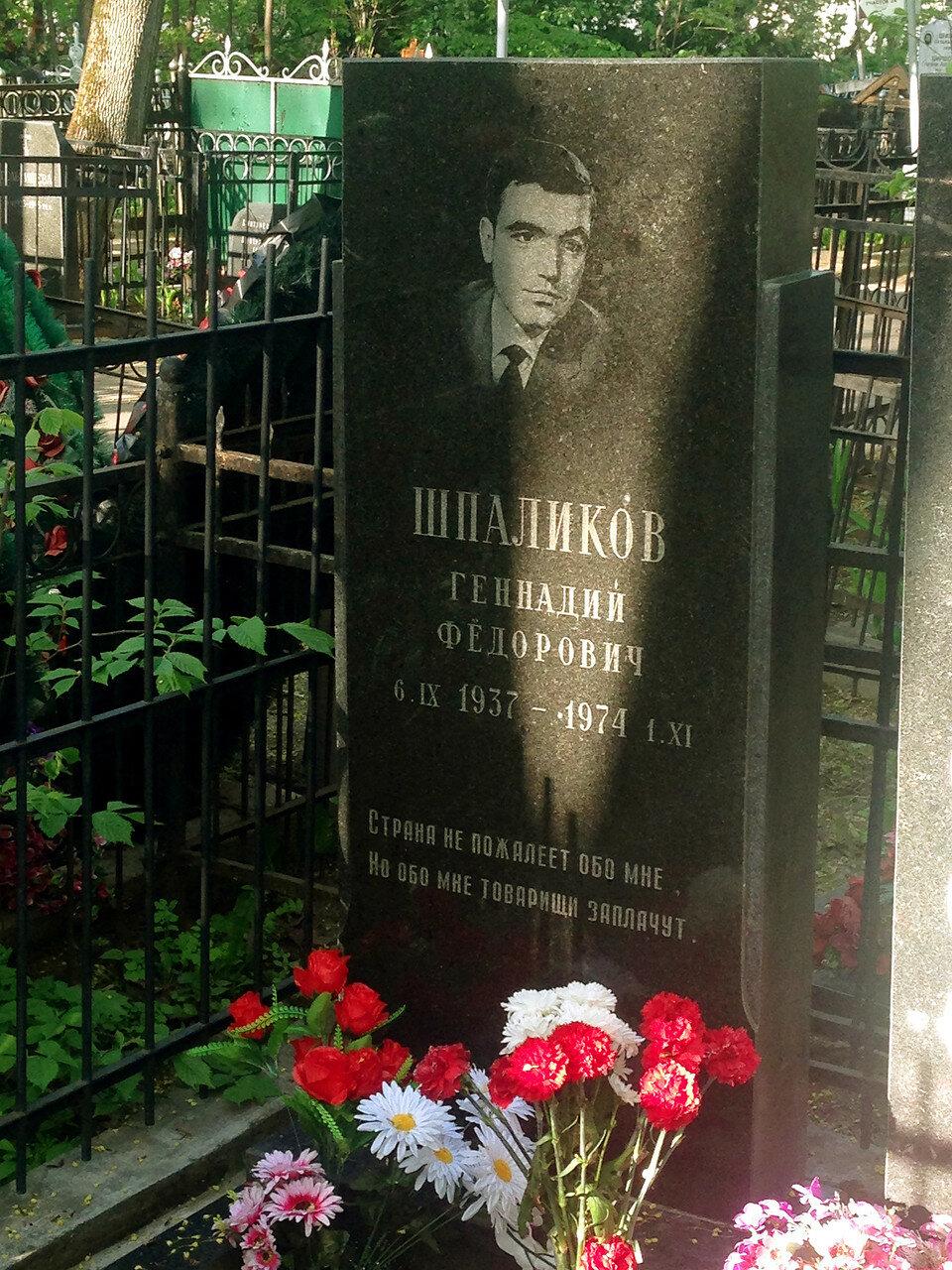 Геннадий Шпаликов, Ваганьковское кладбище