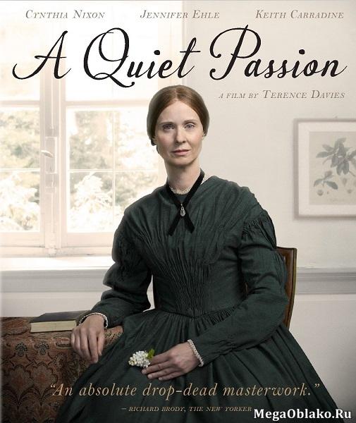 Тихая страсть / A Quiet Passion (2016/WEB-DL/WEB-DLRip)