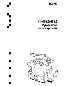 service - Инструкции (Service Manual, UM, PC) фирмы Ricoh - Страница 4 0_1b274a_ae08f111_orig
