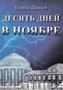 Давыдов_10 дней.jpg