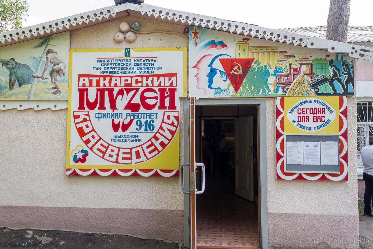 Аткарский музей краеведения фото 1