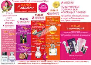 Avon ЛЕГКИЙ СТАРТ КАМПАНИЯ 09 2017