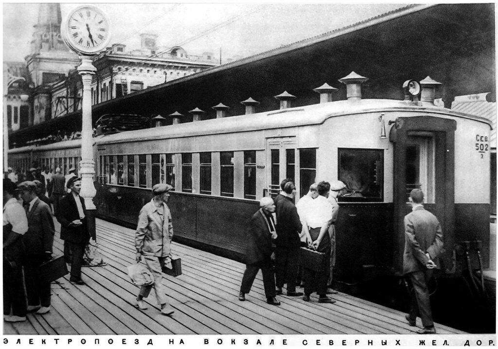 1125 Электропоезд на вокзале Северных ж.д.jpg нач. 30-х Ярославский вокзал.jpg