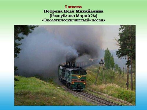 к стОткрытие эконедели - Экологически чисты поезд.jpg