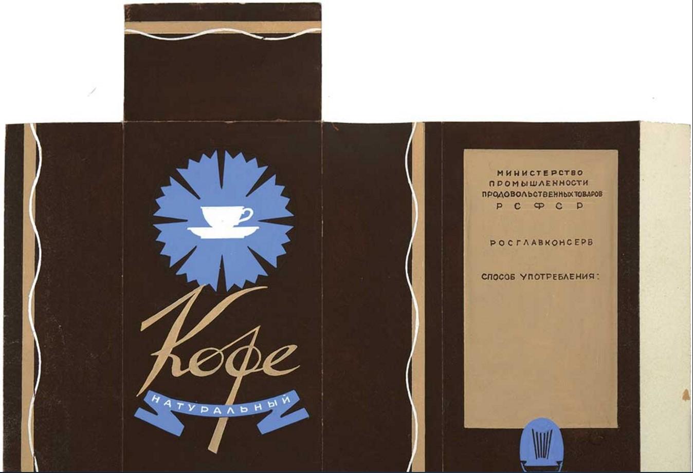 Образец дизайна упаковки кофе «Натуральный». 1957