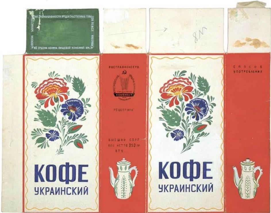 Образец дизайна упаковки кофе «Украинский» для пищевого комбината им. Микояна. 1956