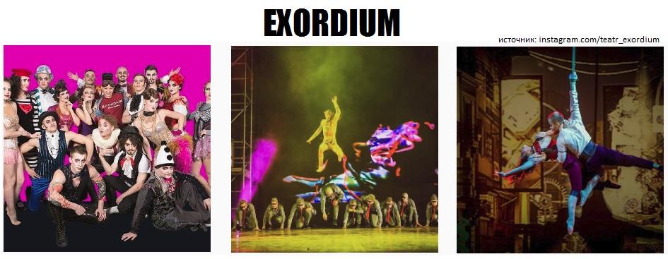 EXORDIUM театр танца участники шоу Танцуют все! Новосибирск Фото, видео, инстаграм, мастер-классы