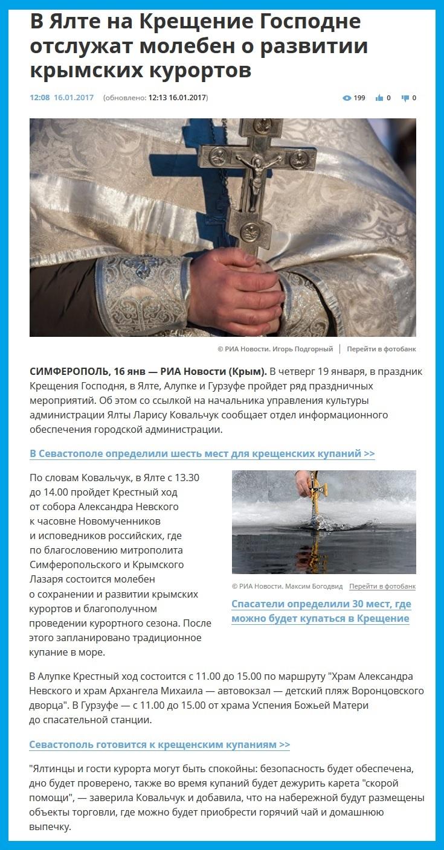 Молебен в Ялте о даровании удачного курортного сезона, 19 января, 2017 год