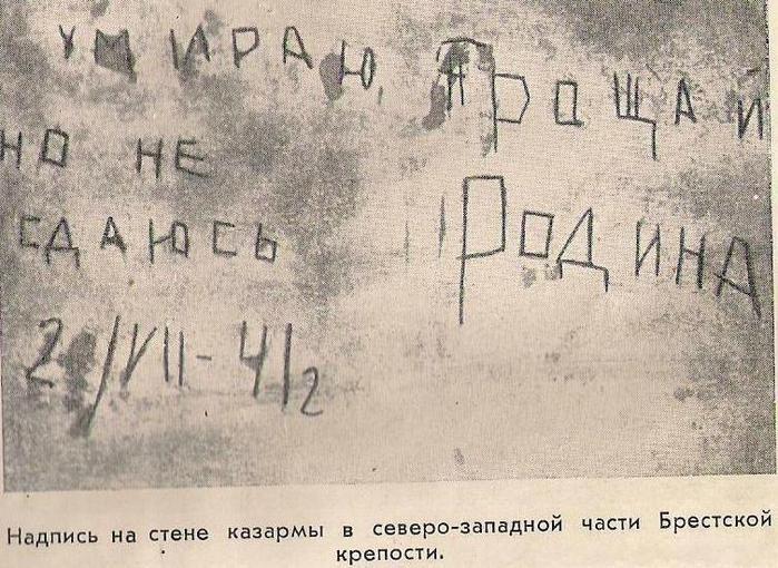 Великая страна СССР,Бресткая крепость, Я умираю, но не сдаюсь! Прощай, Родина