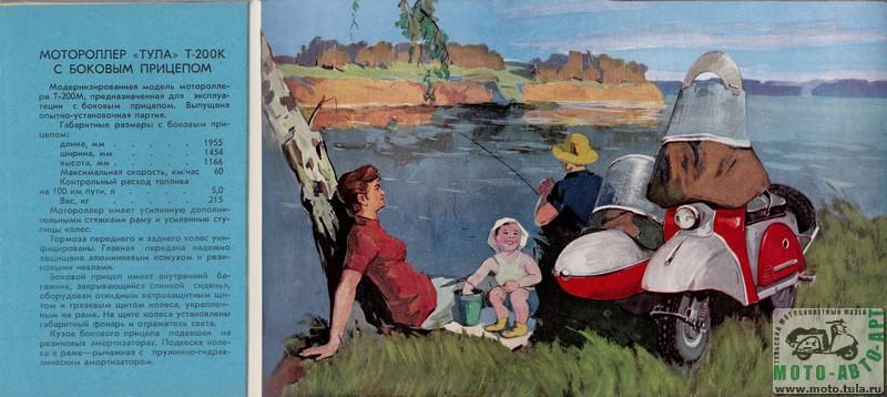 Рекламный проспект Тульские мотороллеры, 1965