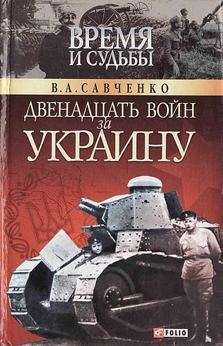 Издание: Савченко В. А. Двенадцать войн за Украину. — Харьков: Фолио, 2006.