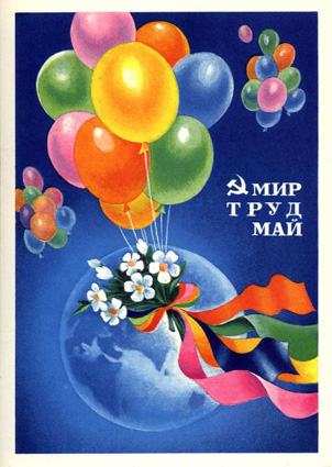 Мир, Труд, Май! Воздушные шары на фоне земли открытки фото рисунки картинки поздравления