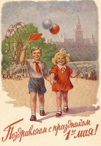 Открытка! 1 Мая! С праздником! Дети в парке открытки фото рисунки картинки поздравления