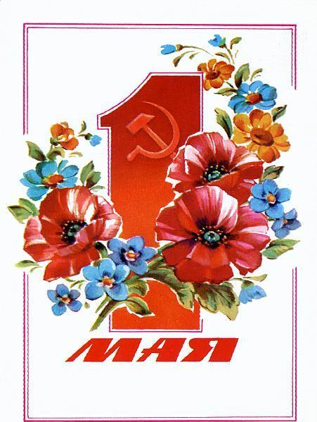 Открытка. 1 мая! Маки и голубые цветы открытки фото рисунки картинки поздравления