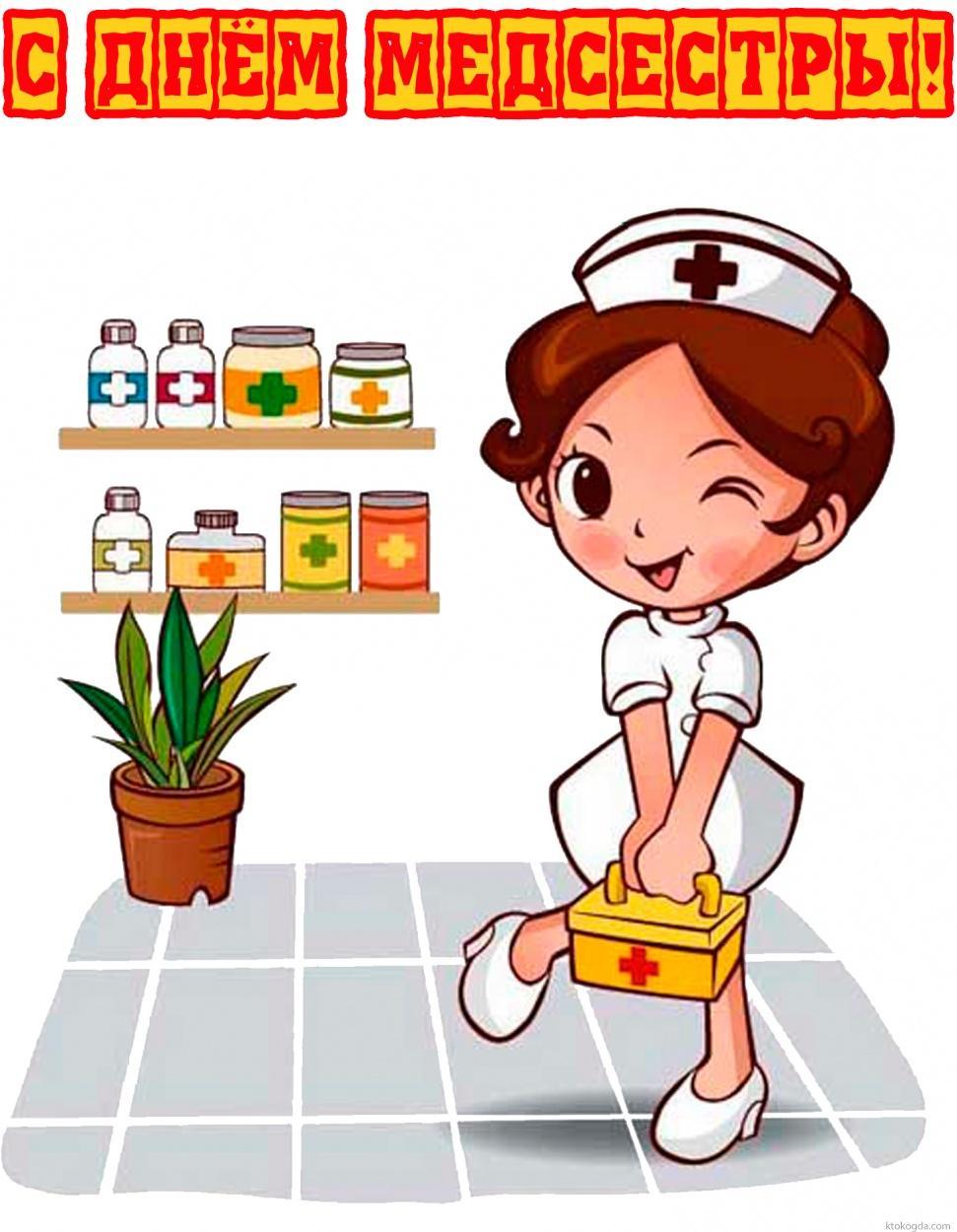 Открытки с днем медицинской сестры 12 мая. Поздравляем с профессиональным праздником