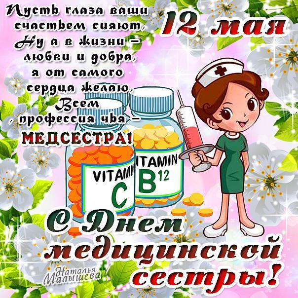 Открытки с днем медицинской сестры! Витамины! открытки фото рисунки картинки поздравления