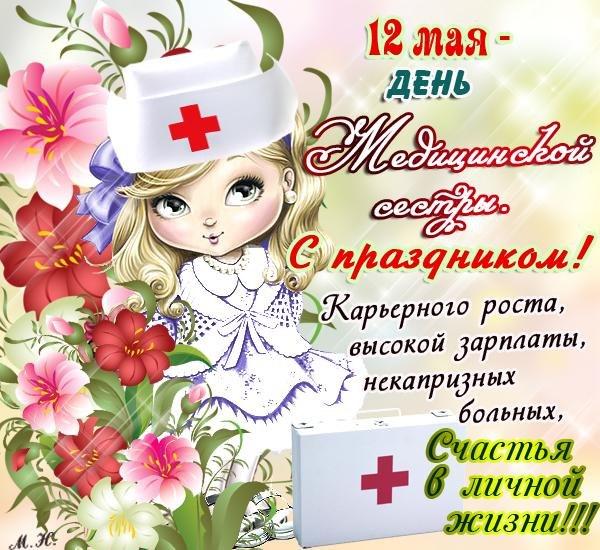Открытки. День медицинской сестры! 12 мая. Счастья в личной жизни!