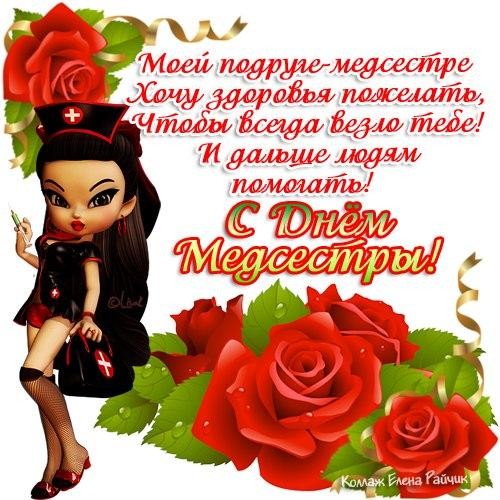 С днем медсестры! Здоровья, дорогие! открытки фото рисунки картинки поздравления