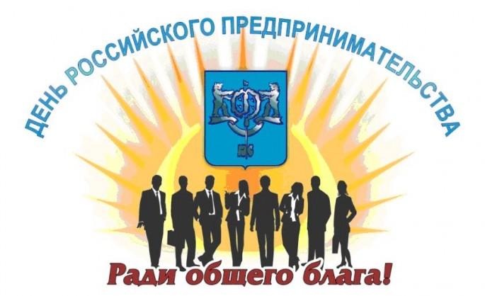 26 мая - День российского предпринимательства. Поздравляю