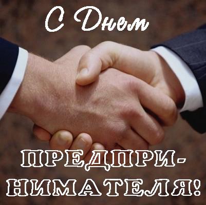 День российского предпринимательства! Поздравляем!