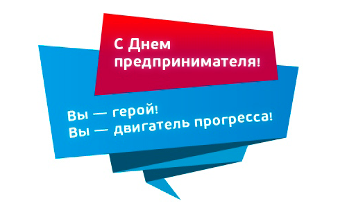 День российского предпринимательства! Поздравляю вас!
