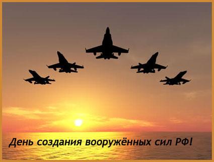 7 мая День создания Вооруженных сил России