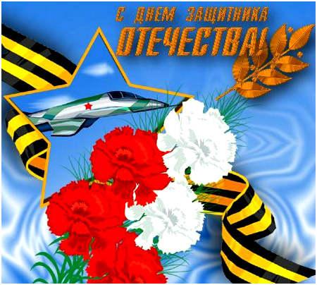 С днем защитника Отечества! С праздником! открытки фото рисунки картинки поздравления