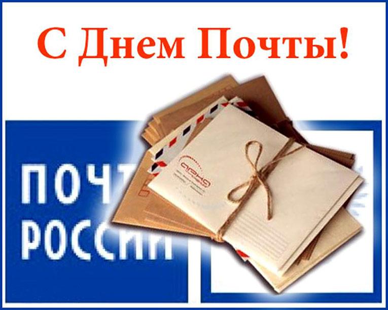 Открытка. День российской почты. Стопка писем