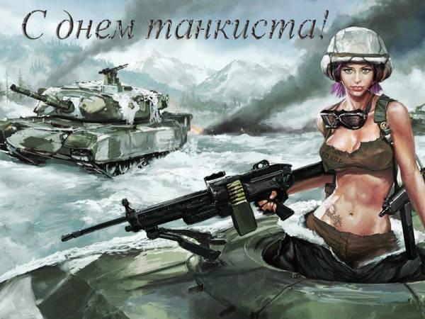 День танкиста. Поздравляем вас!