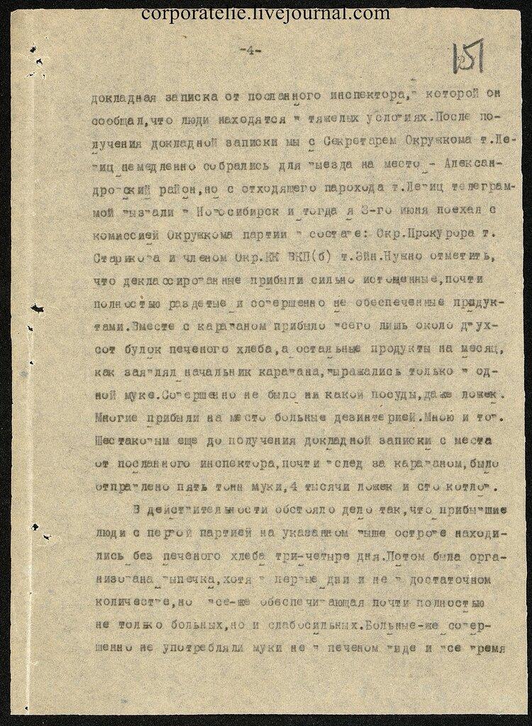 П-7, оп.1, д.628, 184.jpg