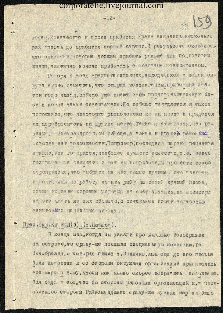 П-7, оп.1, д.628, 192.jpg