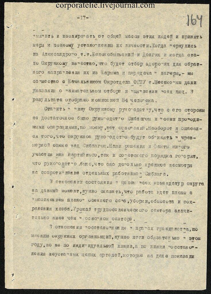 П-7, оп.1, д.628, 197.jpg