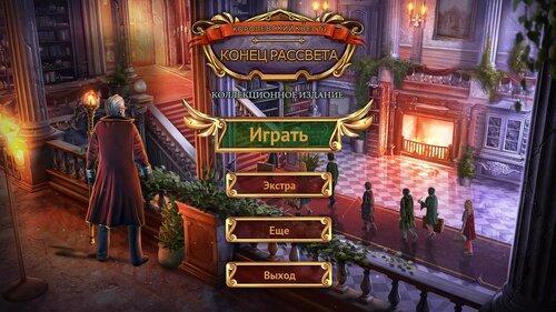 Королевский Квест 3: Конец Рассвета. Коллекционное издание   Queen's Quest 3: End of Dawn CE (Rus)