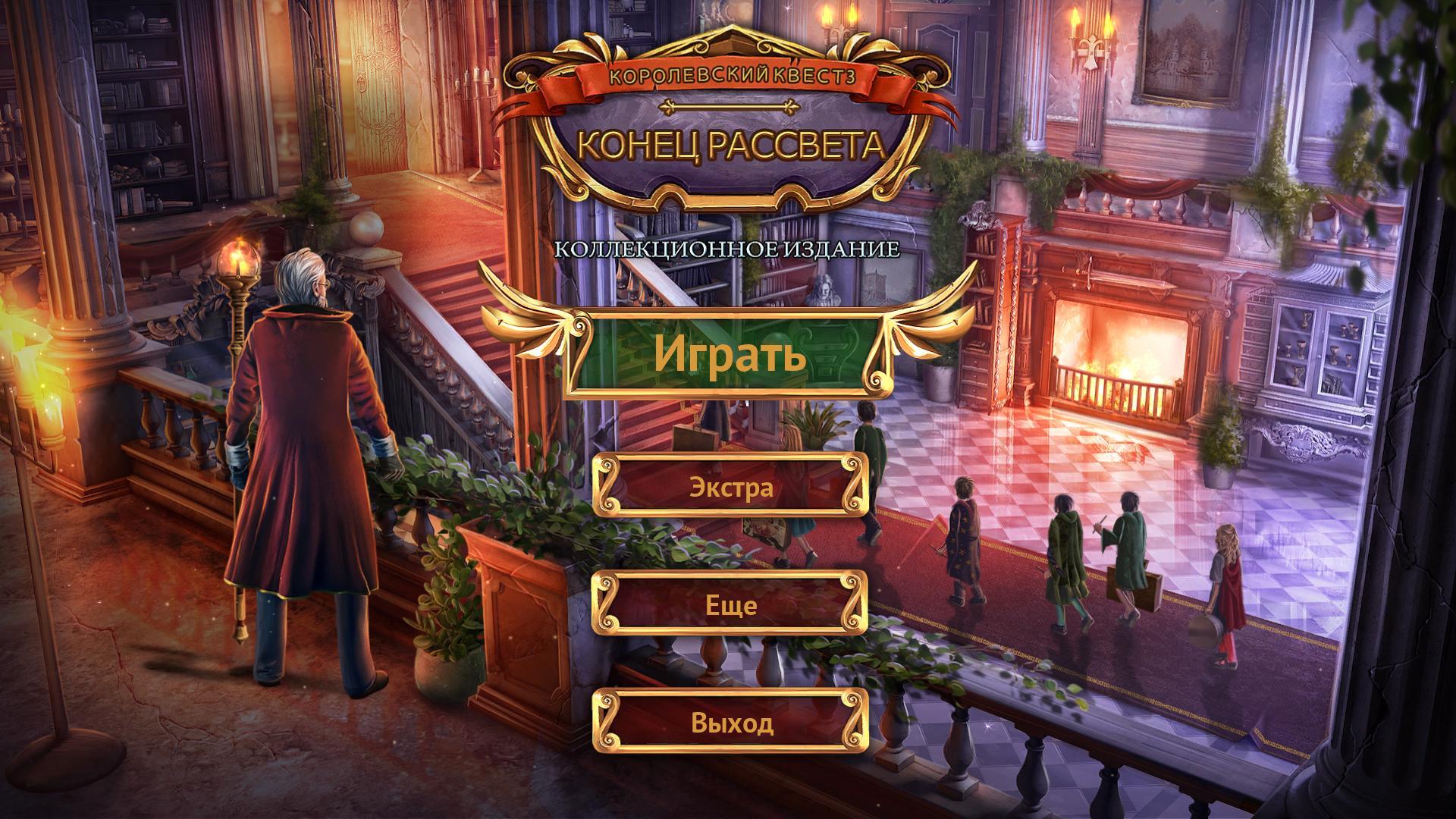 Королевский Квест 3: Конец Рассвета. Коллекционное издание | Queen's Quest 3: End of Dawn CE (Rus)