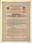 Российский четырёхпроцентный государственнй заём 1902 года. 1000 имп. герм. марок