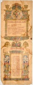 Программа и меню, Бал посвященный 300-летию Дома Романовых, 24 февраля 1913 г., художник И. Билибин