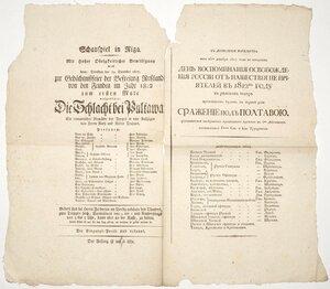 Сражение под Полтавой. Рижский театр. 1817 год.
