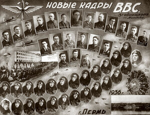 Выпуск 3 ВШАТ им.Молотова. Пермь. 1936 г.