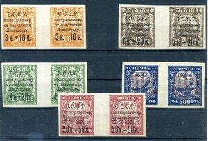 1924 Почтово-благотворительный выпуск