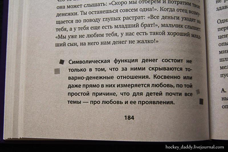 Маховская тайны предметного мира ребенка-8.JPG